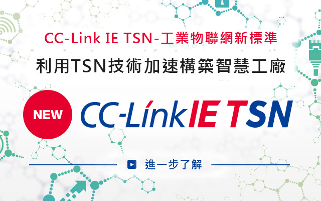 CC-Link From Field to Integration CC-Link World-standard open field network CC-Link IE Ethernet-based integrated open network We promote further more opening of the Industrial Network. Learn more about CLPA, CC-Link Partner Association