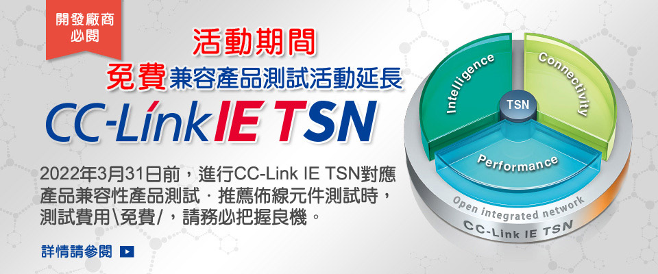 Campaign of free conformance test certification! CC-Link IE TSN