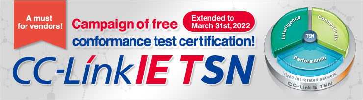 Campaign of free by March 2020 conformance test certification! CC-Link IE TSN